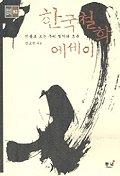 한국철학 에세이