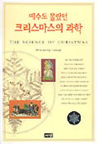 예수도 몰랐던 크리스마스의 과학