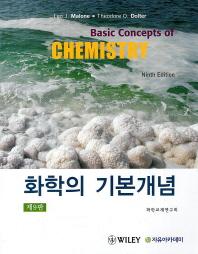 화학의 기본개념