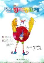 MBC 창작동요제(2007 제25회)