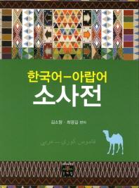 한국어 아랍어 소사전