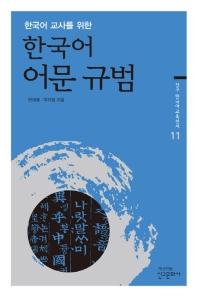 한국어 교사를 위한 한국어 어문 규범