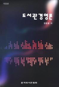 도서관경영론