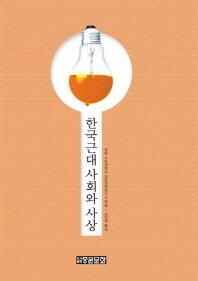 한국근대 사회와 사상