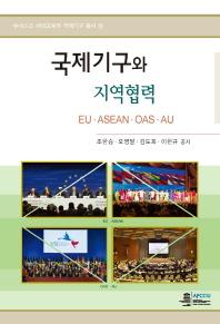 국제기구와 지역협력