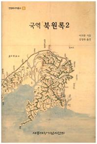국역 북원록. 2
