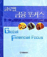 글로벌 금융 포커스