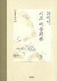 한국시가문학연구총서 6 19세기 시조 대중화론