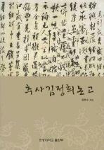 추사 김정희 논고