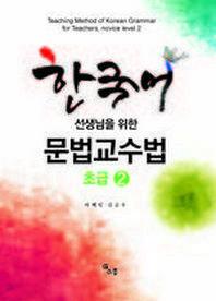 한국어 선생님을 위한 문법 교수법: 초급. 2