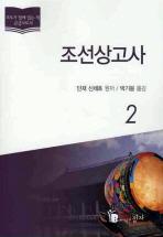 조선상고사. 2(큰글자도서)