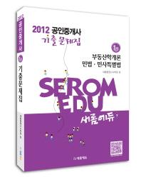 새롬에듀 부동산학개론 민법 민사특별법(공인중개사 기출문제집 1차)(2012)