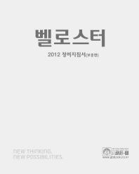 벨로스터 정비지침서(2012)(보충판)
