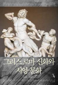 그리스 로마 신화와 서양 문화