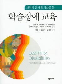 학습장애 교육