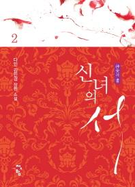 신녀의 서. 2