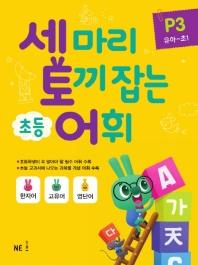 세 마리 토끼 잡는 초등 어휘 P. 3(유아~초1)(2019)