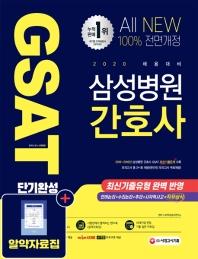 All-New 삼성병원 간호사 GSAT 직무적성검사 단기완성(2020)