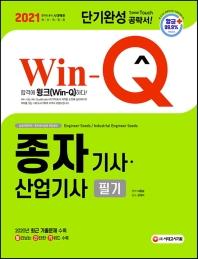 Win-Q 종자기사·산업기사 필기 단기완성(2021)