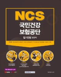 NCS 국민건강보험공단 필기전형 요양직(2021)