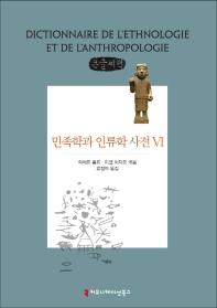 민족학과 인류학 사전. 6(큰글씨책)