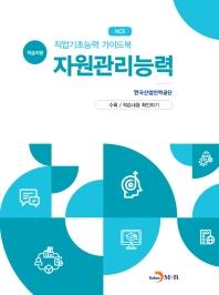직업기초능력 가이드북 자원관리능력(학습자용)
