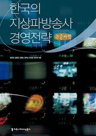 한국의 지상파방송사 경영전략(큰글씨책)