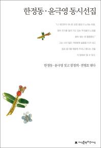 한정동 윤극영 동시선집