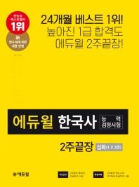 한국사능력검정시험 2주끝장 심화(1, 2, 3급)(2020)