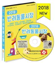 반려동물 시장(2018)(CD)