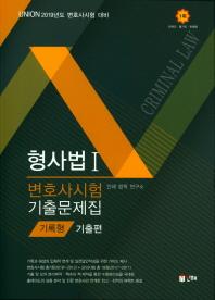 Union 형사법1(기록편) 변호사시험 기출문제집(2019)