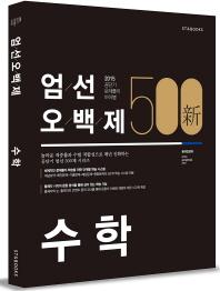 수학 엄선 오백제(2015)