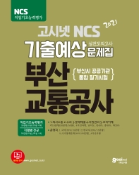 고시넷 NCS 부산교통공사 기출예상문제집(2021)