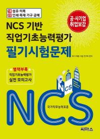 NCS 기반 직업기초능력평가 필기시험문제. 18: 섬유 의복/ 인쇄 목재 가구 공예. 22