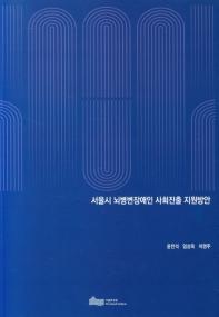 서울시 뇌변장애인 사회진출 지원방안