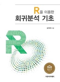 R을 이용한 회귀분석 기초