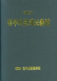 정부지원제도총람(2021)