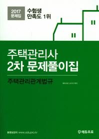 주택관리관계법규(주택관리사 2차) 문제풀이집(2017)