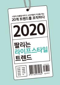 팔리는 라이프스타일 트렌드(2020)