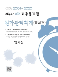 세무사 2차 기출문제집 원가관리회계: 문제편