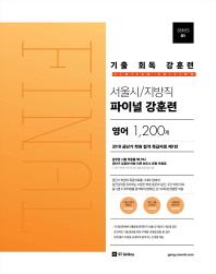 공단기 기출 회독 강훈련 서울시/지방직 파이널 영어 1200제(2018)
