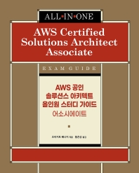 AWS 공인 솔루션스 아키텍트 올인원 스터디 가이드: 어소시에이트