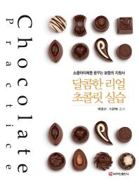 달콤한 리얼 초콜릿 실습
