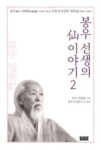 봉우 선생의 선 이야기. 2