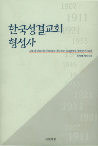 한국성결교회 형성사