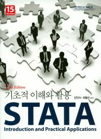 STATA 기초적 이해와 활용(15 Version)