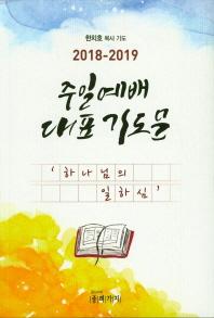 주일예배 대표 기도문(2018-2019)