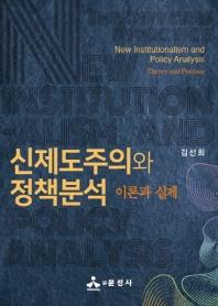 신제도주의와 정책분석 이론과 실제