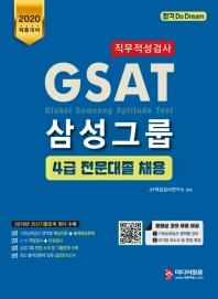 GSAT 삼성그룹 4급 직무적성검사 전문대졸 채용(2020)