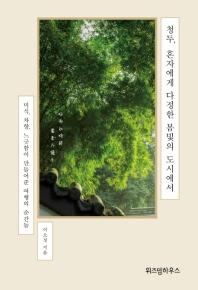 청두, 혼자에게 다정한 봄빛의 도시에서